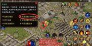变态传奇手游中战士的主流玩法