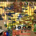 1.76一二三新开传世私服里区两军对决,沙城之巅
